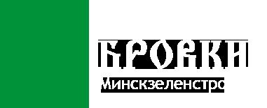 УП Бровки Минскзеленстроя